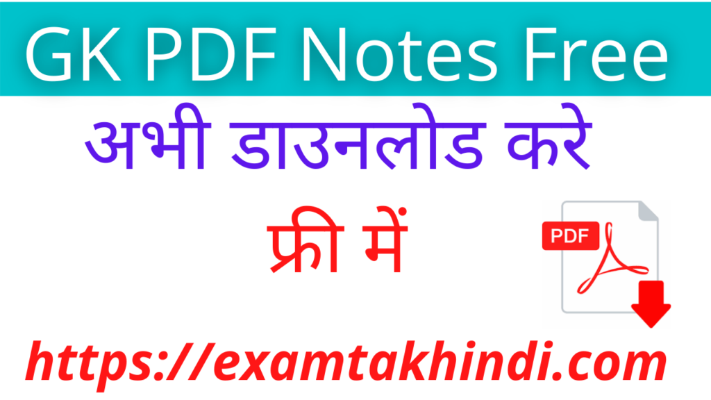 GK Notes PDF in Hindi