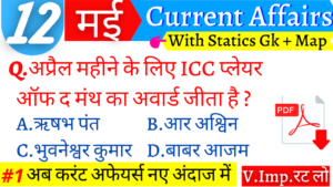 12 May 2021 Current Affairs