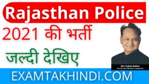 Rajasthan Police Constable Vacancy 2021