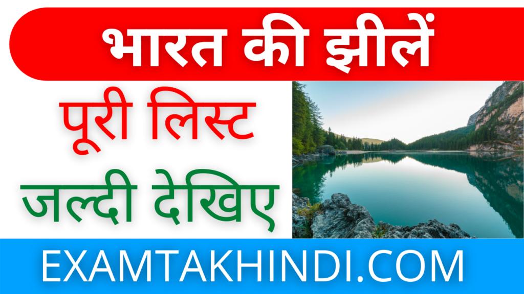 Lakes Of India In Hindi