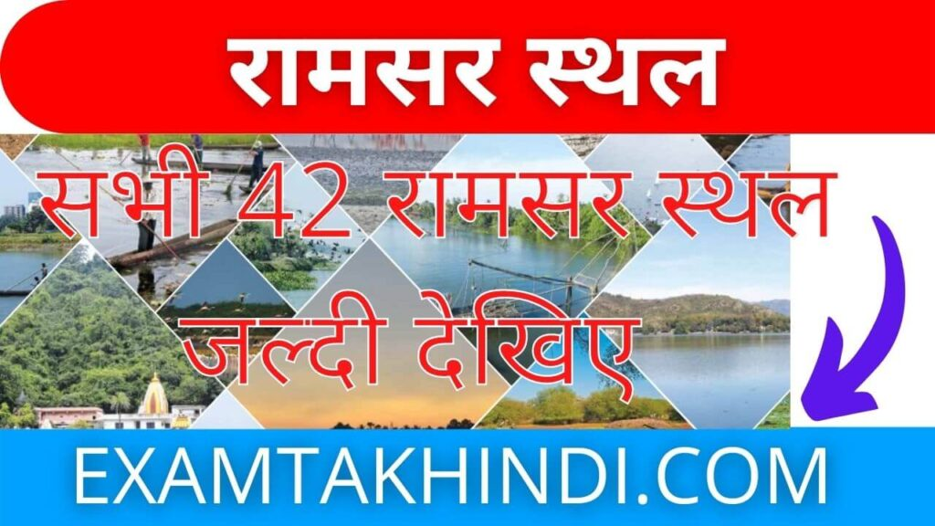 Ramsar Sites Of India In Hindi
