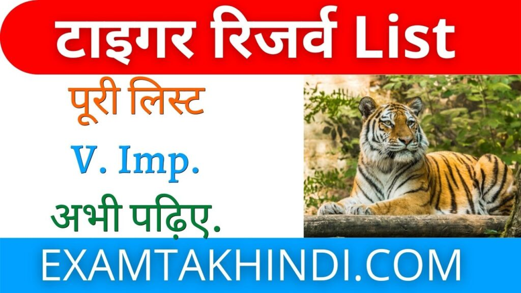 Tiger Reserve Of India in Hindi