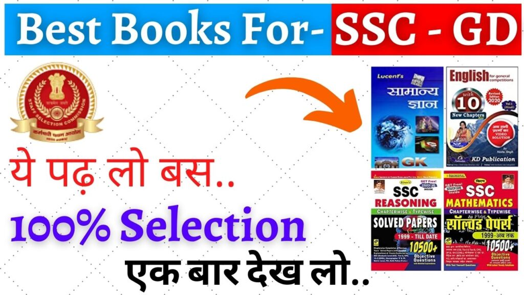 Best Books For SSC GD 2021