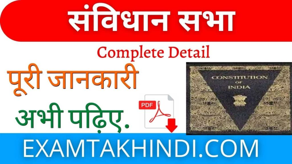 Constitutional Assembly In Hindi