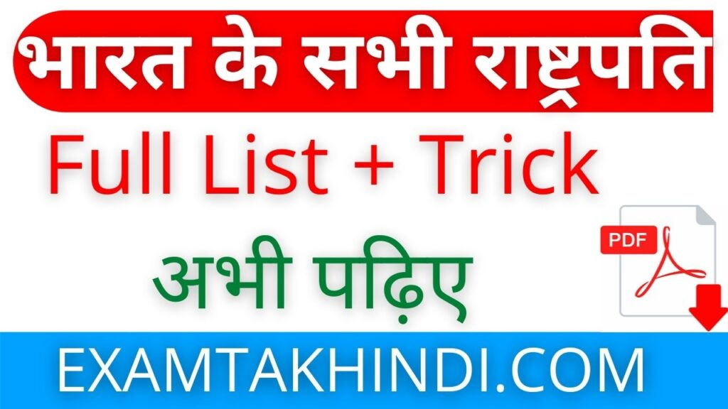 List of All Presidents Of India In Hindi