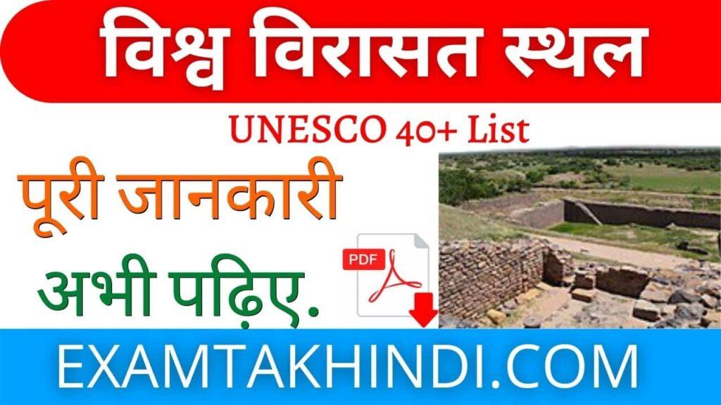 UNESCO World Heritage Site In India