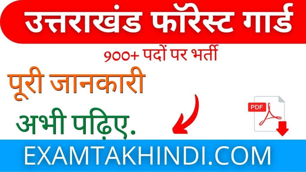 Uttarakhand Forest Guard Bharti 2021 |