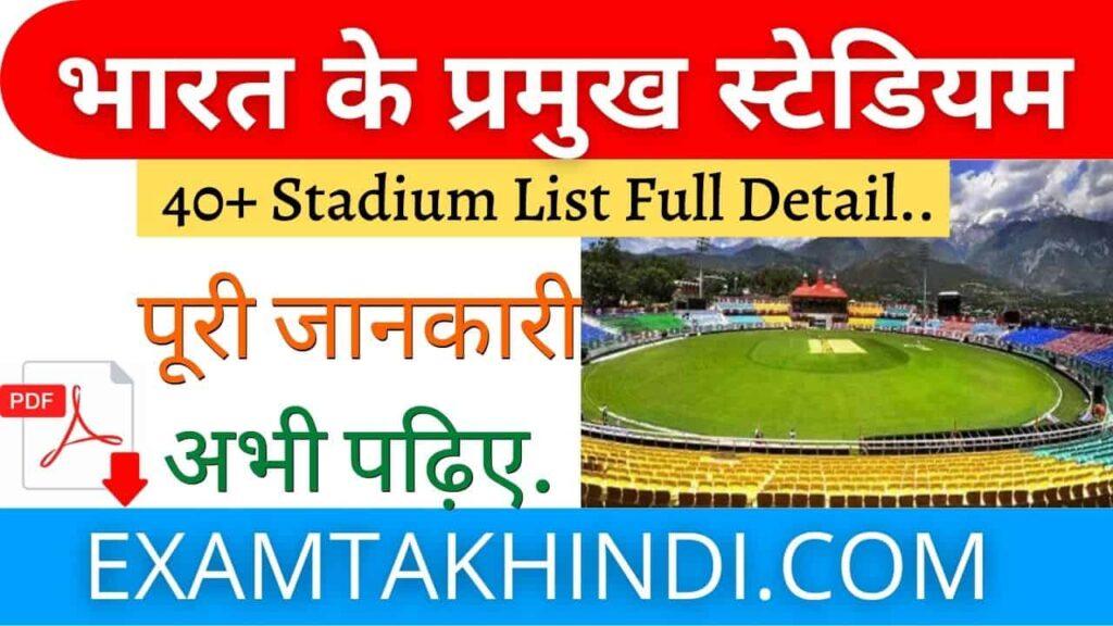 Bharat Ke Pramukh Stadium