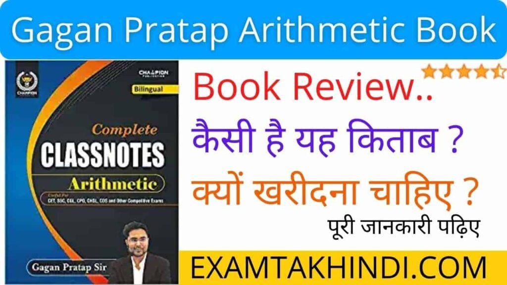 Gagan Pratap Arithmetic Class Notes