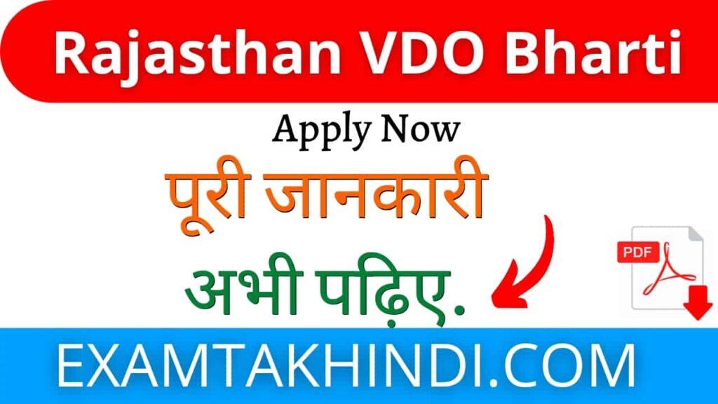 Rajasthan VDO Bharti 2021
