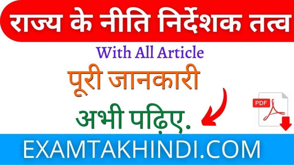 Rajya Ke Niti Nirdeshak Tatva